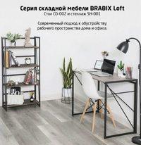"BRABIX ""LOFT CD-002"" 1000x500x750"
